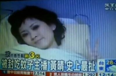 Presentadora de TV taiwanesa hospitalizada por atragantarse con un mosquito